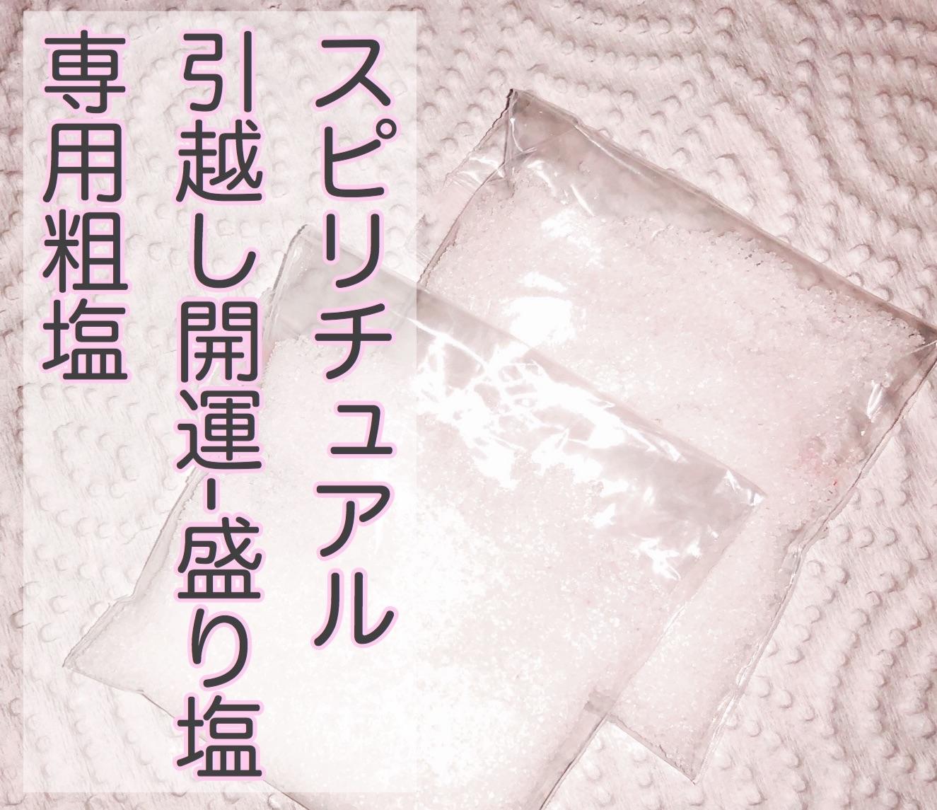 スピリチュアル引越しで開運-盛り塩 専用粗塩